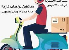 Motor cycle drivers 280 KD - سائقين دراجات نارية