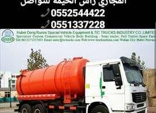 خدمات الصرف الصحي وسحب مياه المجاري رأس الخيمة