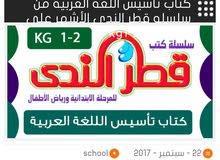 مدرس عربي وتربية إسلامية إبتدائي متوسط ومحفظ