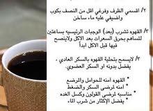 معلومات غن القهوه