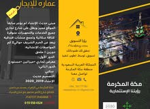 مبنى تجاري للإيجار.. مكة