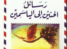 مطلوب كتب غادة السمان جدد او مستعملات