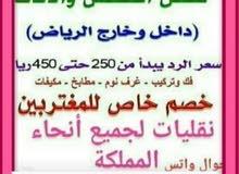 لنقل العفش داخل وخارج الرياض