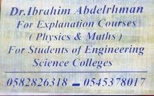 معلم رياضيات وفيزياء