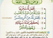 محفظة قرآن بالتجويد للأطفال وتعديل سلوك