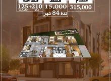 شقة  سوبر لوكس مساحة 125م ومعاها جاردن 80م هدية .