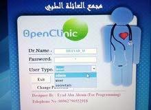 برنامج ادارة العيادات و المجمعات الطبية