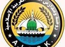 مطلوب معلمين ومعلمات لغة عربية لمدرسة في إربد