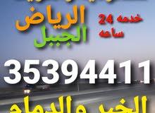 توصيل مشاوير الي السعوديه الدمام والرياض والي الكويت حسب الطلب من البحرين
