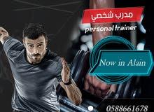 مدرب شخصي personal trainer