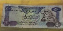 عملة ورقية نادره فئة 500درهم اماراتي