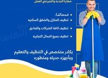 مركز خدمات 24 ساعة للتنظيف المنازل  أقره الوصف