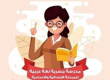 معلمة مصرية للتأسيس المرحلة الأولى والثانية الصف السابع