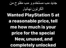 مطلوب جهاز بلايستيشن 5 / I need PlayStation 5