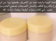 كريم تبيض يزل الكلف والنمش والبقع وزيل الحبوب ويوحد لون البشره