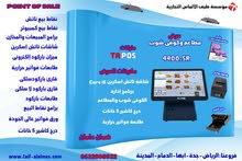 نظام كاشير متكامل لإدارة المطاعم والكوفى شوب مع البرنامج