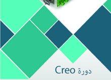 دورة Creo