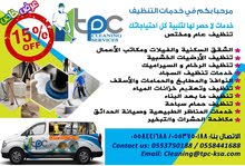TPC Cleaning Services