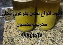 اجود أنواع السمن عماني وعربي  الاصلي والزبدة بقر