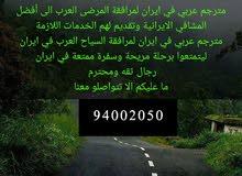 لكل من يبحث عن مترجم في إيران