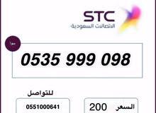 رقم مميز 0535.999.098
