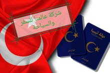 خدمات تاشيرة تركية ستيكر من غير حضور بدون حضور شخصي سنة او سنتين