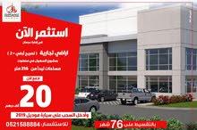 تملك الآن أرض تجارية بأسعار مميزة في عجمان