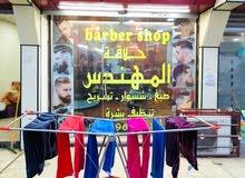محل حلاقه في بغداد
