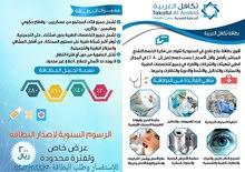 لكل من يعاني من تكاليف علاج عالية ، الآن مع بطاقة تكافل العربية ستنسى أعباءك الماديه في العلاج