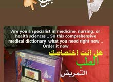 comprehensive medical dictionary   w