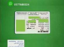 إصدار رخصة قيادة للسعوديات