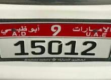 رقم مميز أبو ظبي فئه 9
