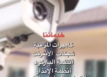 كاميرات مراقبه والاجهزه الامنيه