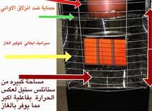 صوبة 3 شعلات متعددة الاستعمالات