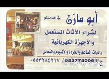 أبو مازن شراءالاثاث المستعمل بجده