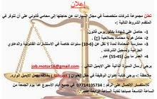 مطلوب محامي قانوني