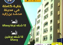 للايجار بناية كاملة في محمد بن زايد