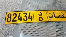 رقم للبيع  82434 د