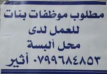 العقبة شارع أحمد المصري