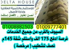 an apartment for sale in Alexandria Seyouf