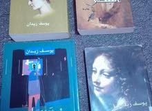 مجموعه كتب يوسف زيدان اربعه كتب