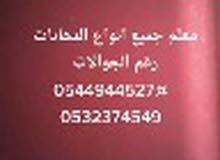 معلم جميع انواع الدهانات رقم الجوالات 0544944527@ 0532374549