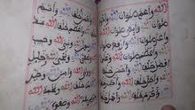 مخطوطة اسلامية قديمة سنة947 هجري
