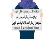 مطلوب للعمل مشرفة كافي شوب بمركز نسائي بمنطقه الرياض حي المنار
