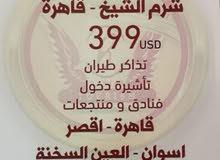 عرض مخفض الى شرم الشيخ حصرا