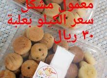 معمول ام احمد الفاخر