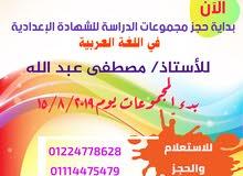 اللغة العربية للشهادة الاعدادية مع .. مصطفى عبدالله