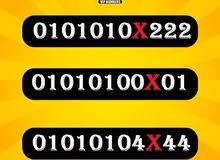 0101010  ارقام ممتازه