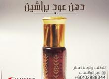 دهن عود براشين(شحن مجاني لدول الخليج)