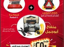 منفاخ ابو جمل مع شنطه المعدات ياباني مع كشاف طاقة شمسية